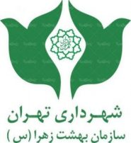 عقد قرارداد HSE با سازمان بهشت زهرا (س)